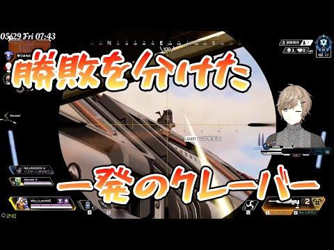 【APEX】勝敗を分けた叶のクレーバー【にじさんじ 切り抜き】