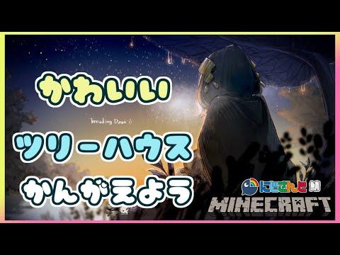 #03【Minecraft~にじ鯖~】season2   ツリーハウス【アルス・アルマル/にじさんじ】
