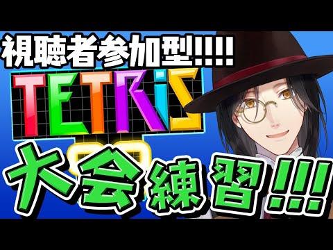 【TETRIS 99】みんなで練習!!!!!【シェリン/にじさんじ】