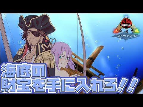 【ARK】Dの石コラボ!海底大冒険!【#Dの石/にじさんじ】