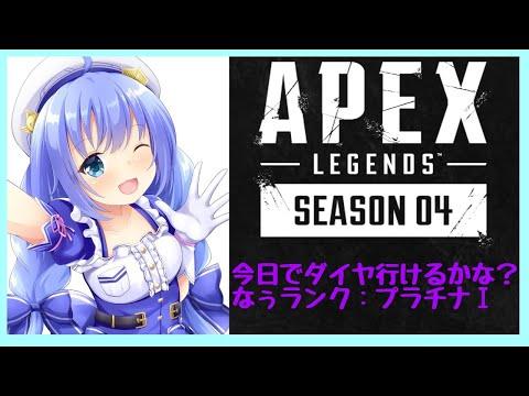 【APEX】今日でダイヤいけるか!なぅランク:プラチナⅠ【にじさんじ/勇気ちひろ】