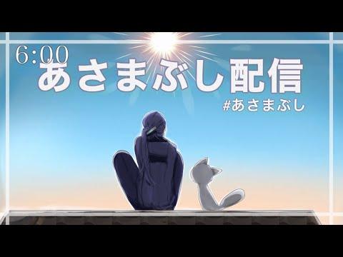 【あさまぶし】おはよーーー!!!朝から飛ばしてくぜい!!!【にじさんじ/長尾景】