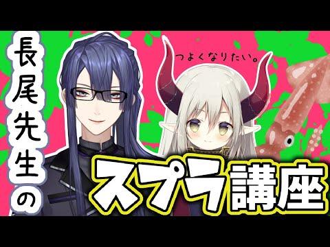 【スプラトゥーン2】おしえて長尾先生!【えま★おうがすと・長尾景/にじさんじ所属】