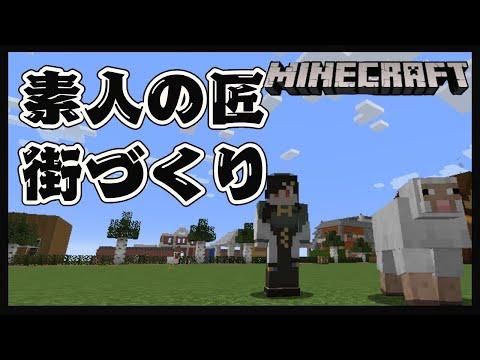 【Minecraft】みんなで力合わせてまったり街づくり【白雪 巴/にじさんじ】