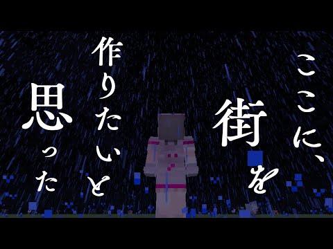 【マイクラ】死なない世界でまったり街づくり【健屋花那/にじさんじ】
