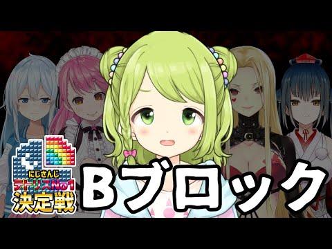 【#にじテトグランプリ】メインヒロインに、オレはなる!!!【森中花咲/にじさんじ所属】