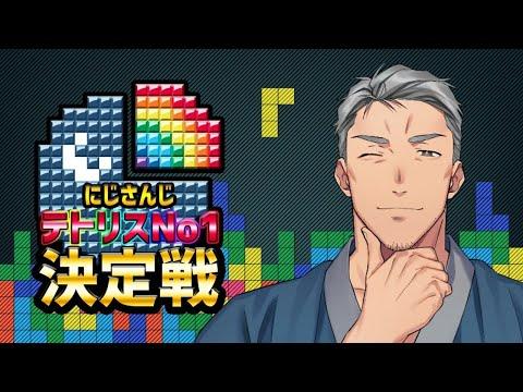 【TETRIS99】予選Hブロック本命こと舞元啓介さんの枠【#にじテトグランプリ】