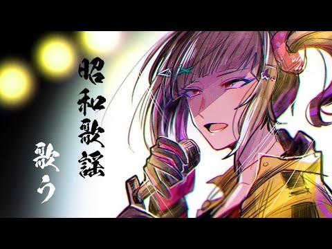 【歌配信】できるだけ有名な歌謡曲うたいます。【早瀬走/にじさんじ】