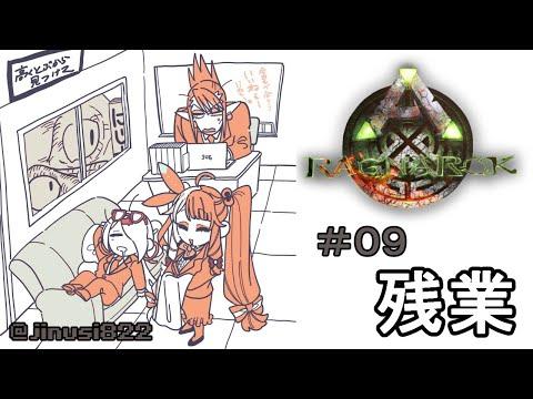 【ARK】#09にじレジ(株)砂漠編 残業【夜見れな/にじさんじ】