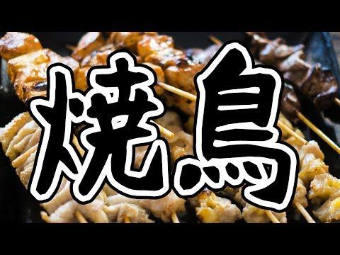 【夜食】焼き鳥編【にじさんじ/ドーラ】