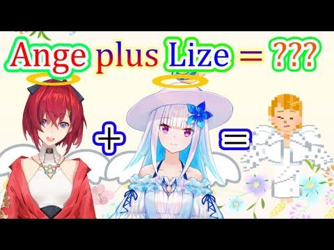 Ange+Lize =….? [ENGSUB] Ange Katrina
