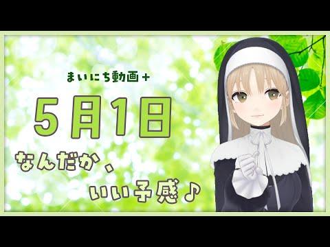 【まいにち動画+】5月1日 なんだか、いい予感♪【にじさんじ/シスター・クレア】