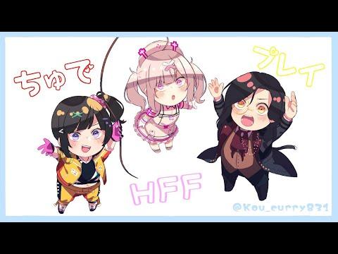【HFF】チュでHFFの続きをいたします!!【チューリップ組/にじさんじ】
