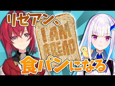 【I am Bread】2人で一枚のパンを操作して立派なトーストになる【にじさんじ/#リゼアン】