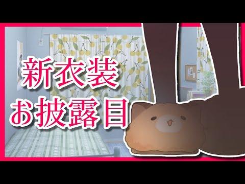 【新衣装お披露目】遅くなったけど5万人記念の新衣装見て!!!!!【町田ちま/にじさんじ】