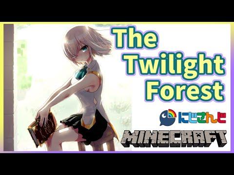 #01【Minecraft】The Twilight Forest【アルス・アルマル/にじさんじ】