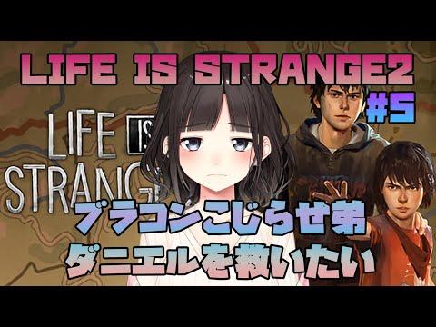 【LIFE IS STRANGE2 #5】ブラコンこじらせ弟、ダニエルを救いたい。ライフイズストレンジ2【鈴鹿詩子/にじさんじ】