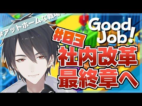 【Good Job!】#3 職場を破壊するタイプの新入社員、最終章へ【にじさんじ/夢追翔】