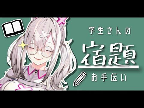 【授業配信】健屋先生とお呼びなさい【健屋花那/にじさんじ】