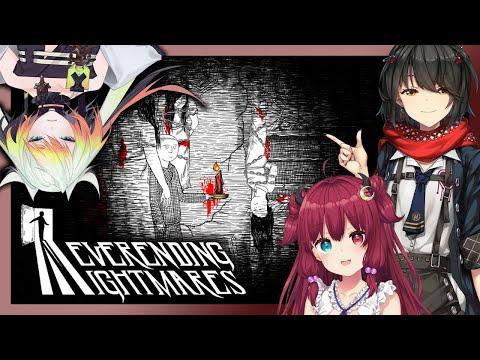 【Neverending Nightmares】オカルト大好きな3人で精神世界を彷徨いながら、悪夢の正体に迫るのだ!!【夢月ロア/ましろ/メリッサ・キンレンカ】