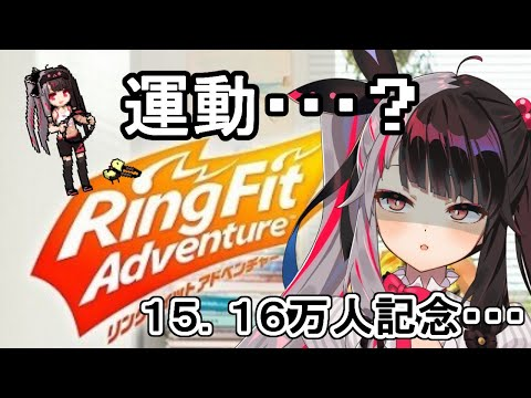 【リングフィットアドベンチャー 】#01・・・? 15.16万記念配信だよね?【夜見れな/にじさんじ】