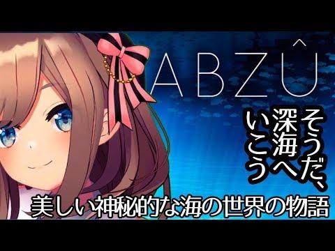 【ABZU】そうだ、深海へいこう…!【鈴原るる/にじさんじ】