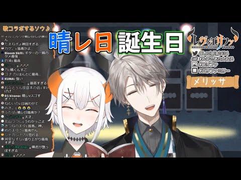 【晴レ日】メリッサを歌う甲斐田晴とレヴィエリファ