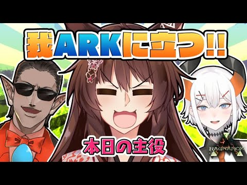 【ARK】フミさんARKデビューを応援するゾウ!【にじさんじ/レヴィ・エリファ/フミ/グウェル・オス・ガール】】