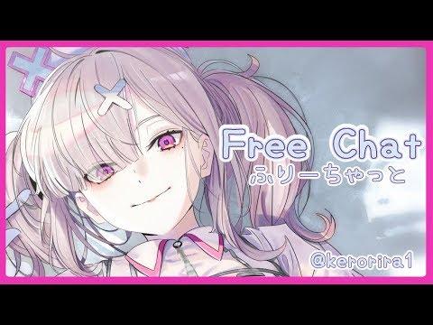 【Free chat】【健屋花那/にじさんじ】