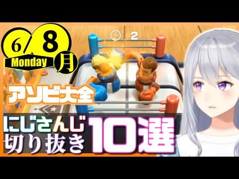 【日刊 にじさんじ】切り抜き10選【2020年6月8日(月)】