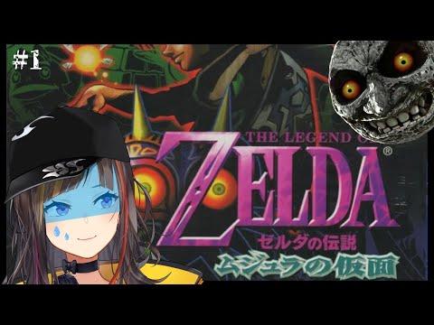 【ゼルダの伝説】皆のトラウマ?!ムジュラの仮面をプレイす!#1【早瀬走/にじさんじ】