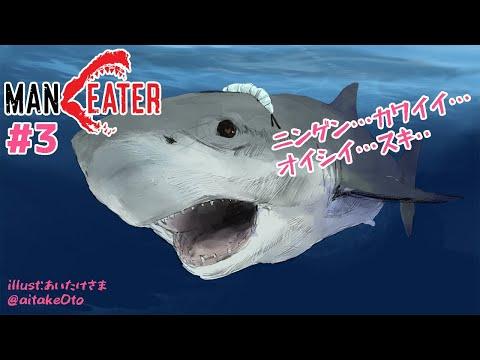 【Maneater】#3 ニンゲンフード!!【にじさんじ/愛園愛美】