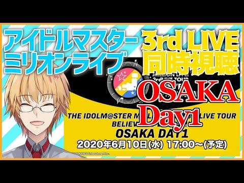 【アイマス】ミリオンライブ3rdLIVE 大阪公演Day1だッッッ!!!【神田笑一/にじさんじ】