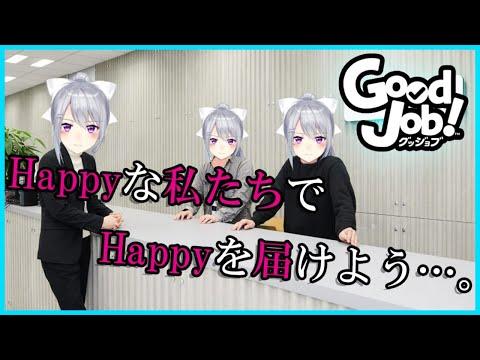 【Good Job!】ハッピーな世界にな・あ・れ☆【にじさんじ / 樋口楓】