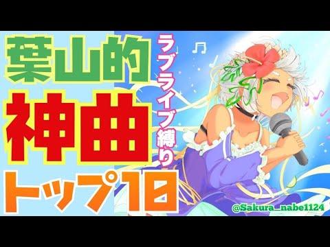 【うた】ラブライブ縛り!葉山が選ぶ神曲トップ10!!!【葉山舞鈴/にじさんじ】