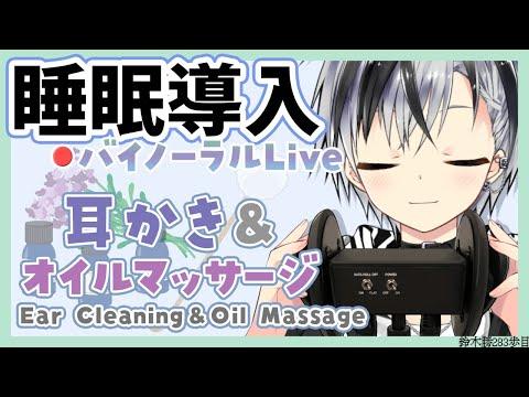 【ASMR/黒Dio】耳かき&オイルマッサージ 2020.6.11【にじさんじ/鈴木勝】