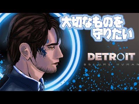 【Detroit: Become Human】辿り着けなかった結末へ向かう旅【ベルモンド/にじさんじ】