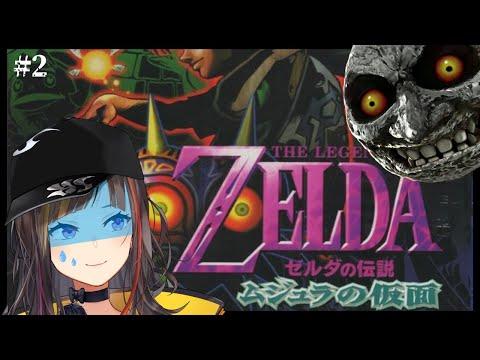 【ゼルダの伝説】皆のトラウマ?!ムジュラの仮面をプレイす!#2【早瀬走/にじさんじ】