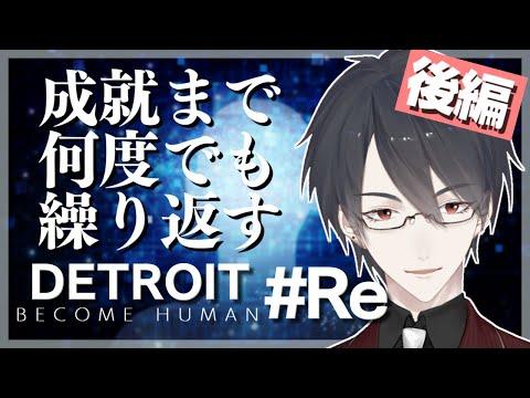 【Detroit: Become Human再走】後編 望んだ未来を掴み取るため【にじさんじ/夢追翔/デトロイト】