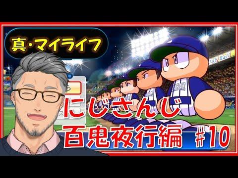 【実況パワフルプロ野球】あゝ、麗しきプロ野球人生 #10【にじさんじ百鬼夜行編】