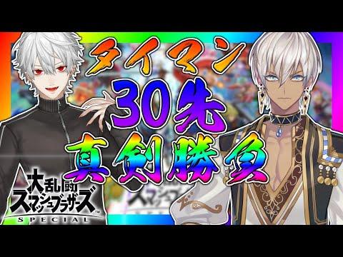 【スマブラ】VS葛葉!!!ガチタイマン30先真剣勝負!!!【イブラヒム/にじさんじ】