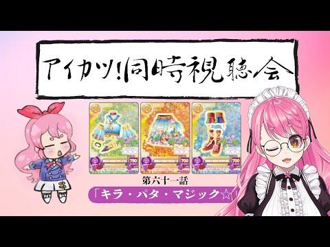 【アイカツ同時視聴会】ボヘニチワ!!!!【61話】
