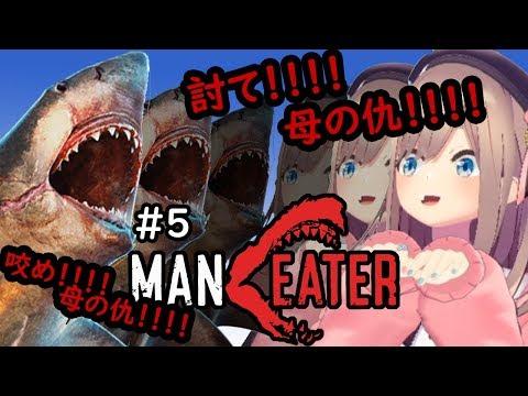 【Maneater】セカイッ!!!!【鈴原るる/にじさんじ】
