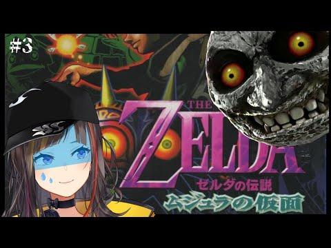 【ゼルダの伝説】皆のトラウマ?!ムジュラの仮面をプレイす!#3【早瀬走/にじさんじ】