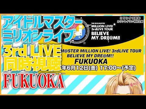 【アイマス】ミリオンライブ3rd LIVEツアー福岡公演同時視聴【神田笑一/にじさんじ】