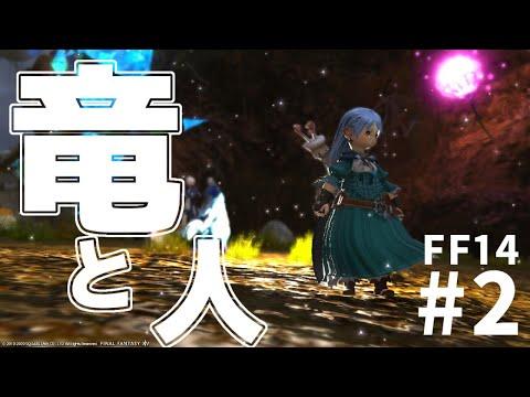 【FF14/蒼天#2】エスティにゃんってなんだ【雪城眞尋/にじさんじ】