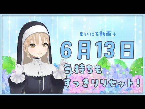 【まいにち動画+】6月13日 気持ちもすっきり✨【にじさんじ/シスター・クレア】
