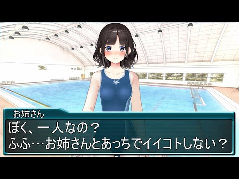 【アニメ】近所のプールで知らないお姉さんに声をかけられて…【最低すぎる美少女ゲームのヒロインシリーズ/鈴鹿詩子・にじさんじ】