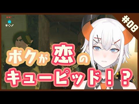 #8【ゼルダの伝説 BotW】ハテノ村のクエストクリアしていくゾウ♪【にじさんじ/レヴィ・エリファ】