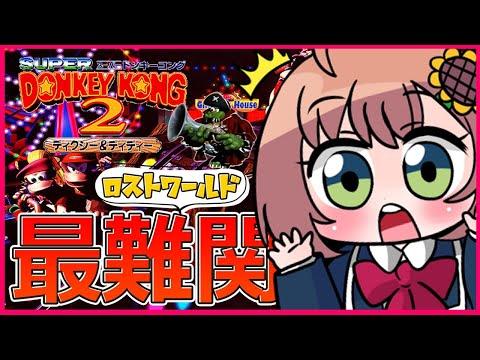 【スーパードンキーコング2】最難関!ロストワールドクリアまで!【本間ひまわり/にじさんじ】